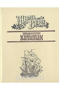 https://i.livelib.ru/boocover/1001417329/200x305/720c/Pyatnadtsatiletnij_kapitan.jpg