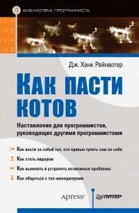 Дж. Ханк Рейнвотер - Как пасти котов. Наставление для программистов, руководящих другими программистами