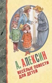 Алексин А.Г. - Весёлые повести для детей (сборник)
