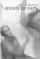 Уильям Шекспир - Юлий Цезарь