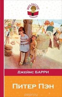 Джеймс Барри - Питер Пэн