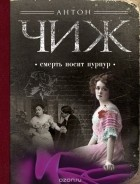 Антон Чиж — Смерть носит пурпур