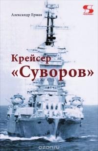 Александр Ермак - Крейсер
