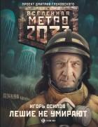 Игорь Осипов - Метро 2033: Лешие не умирают