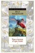 """Пол Андерсон - Три сердца и три льва. Сломанный клинок. Операция """"Хаос"""" (сборник)"""