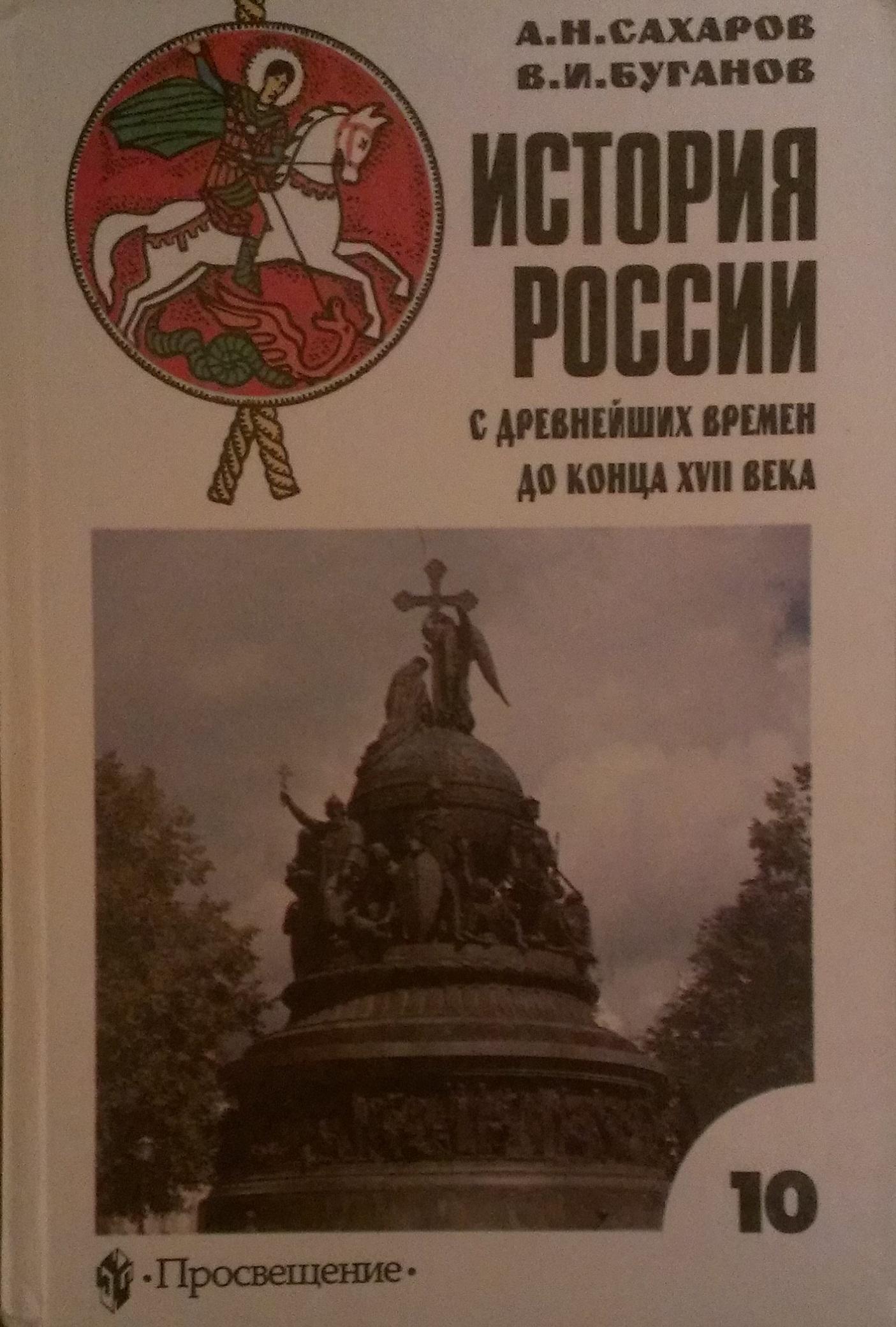 Гдз по истории россии 10 класс сахарова 2 часть