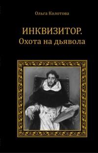 Ольга Колотова - Инквизитор. Охота на дьявола