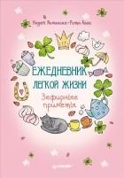 - Ежедневник легкой жизни