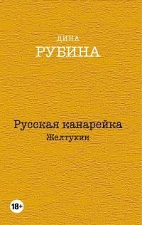 Дина рубина русская канарейка рецензии отзывы 7463