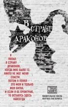 Мартин Писториус - В стране драконов