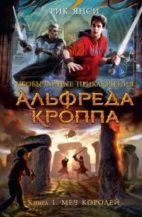 Рик Янси - Необычайные приключения Альфреда Кроппа. Книга 1. Меч королей