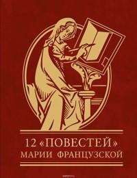 Мария Французская - 12 повестей Марии Французской (сборник)