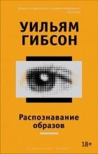 Уильям Гибсон - Распознавание образов