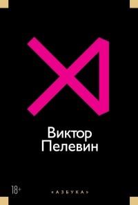 Виктор Пелевин - Истории и рассказы (сборник)