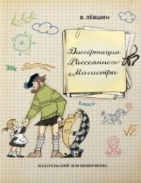 Владимир Лёвшин - Диссертация Рассеянного Магистра
