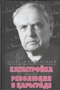 Зиновьев А.А. - Катастройка. Революция в Царьграде (сборник)