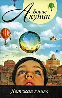 Акунин Б. — Детская книга