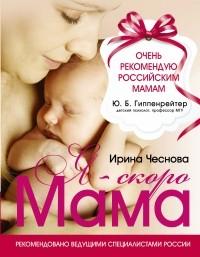Чеснова Ирина - Я - скоро мама
