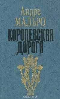 Андре Мальро - Королевская дорога. Завоеватели (сборник)