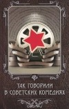 - Так говорили в советских комедиях
