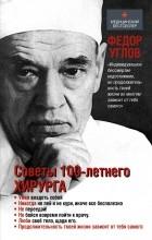 Углов Ф.Г. - Советы столетнего хирурга