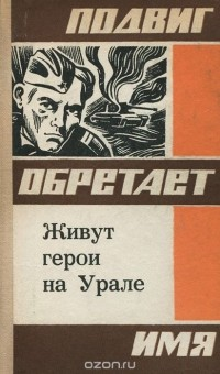 - Живут герои на Урале (сборник)