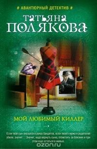 Татьяна Полякова - Мой любимый киллер