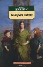 Генри Джеймс - Поворот винта (сборник)