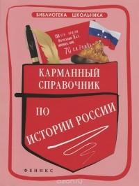 Наталья Вурста - История России. Карманный справочник