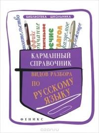 Елена Амелина - Карманный справочник видов разбора по русскому языку