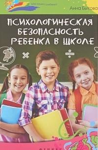Анна Быкова - Психологическая безопасность ребенка в школе