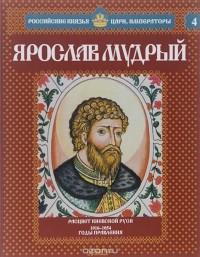 Александр Савинов - Ярослав Мудрый. Расцвет Киевской Руси. 1016-1054 годы правления