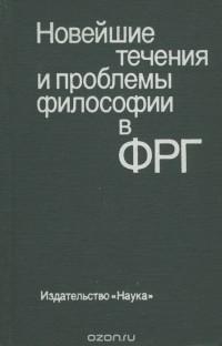 - Новейшие течения и проблемы философии в ФРГ