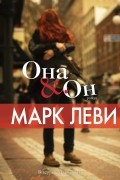 Марк Леви - Она и он