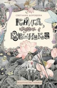 Светлана Дорошева - Книга, найденная в кувшинке