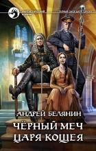 Андрей Белянин - Чёрный меч царя Кощея
