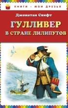 Джонатан Свифт - Гулливер в стране лилипутов