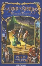 Chris Colfer - The Land of Stories: Beyond the Kingdoms