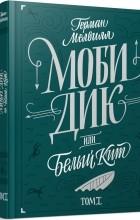 Герман Мелвилл - Моби Дик, или Белый кит. В 2 томах (комплект из 2 книг)