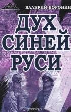 Валерий Воронин - Дух Синей Руси