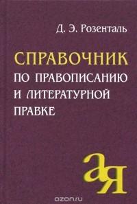 Дитмар Розенталь - Справочник по правописанию и литературной правке