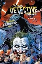 - Бэтмен. Detective Comics: Лики смерти