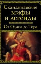 - Скандинавские мифы и легенды