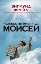 Фрейд З. - Человек по имени Моисей