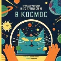 Воллиман Д. - Профессор Астрокот и его путешествие в космос