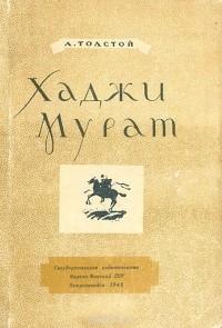Лев Толстой - Хаджи Мурат