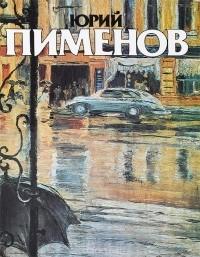 Александр Сидоров - Юрий Иванович Пименов. Альбом