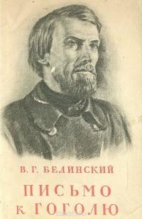 Виссарион Белинский - Письмо к Гоголю