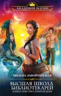 Милена Завойчинская - Высшая Школа Библиотекарей. Боевая практика книгоходцев