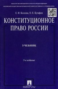 Обложка книги кутафина конституционное право учебник